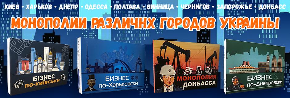 Монополии городов Украины