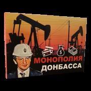 Монополия Донбасса