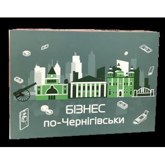 Бізнес по Чернігівськи