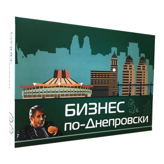Бизнес по днепровски
