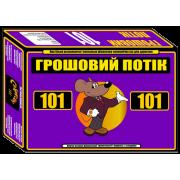 Денежный поток 101 (укр.) (Сashflow 101)
