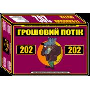 Денежный поток 202 (укр.) (Сashflow