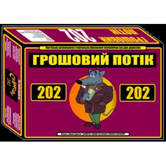 Денежный поток 202 (укр.) (Сashflow 202)