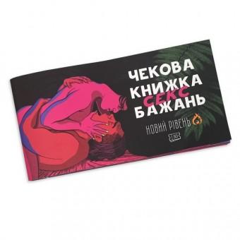 Чекова книжка секс бажань (50 чеків)