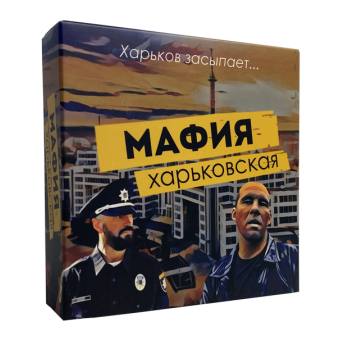 Мафия Харьковская