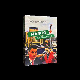 Мафия Киевская (Мафія Київська)