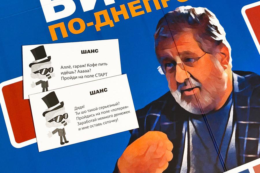 Днепровская монополия