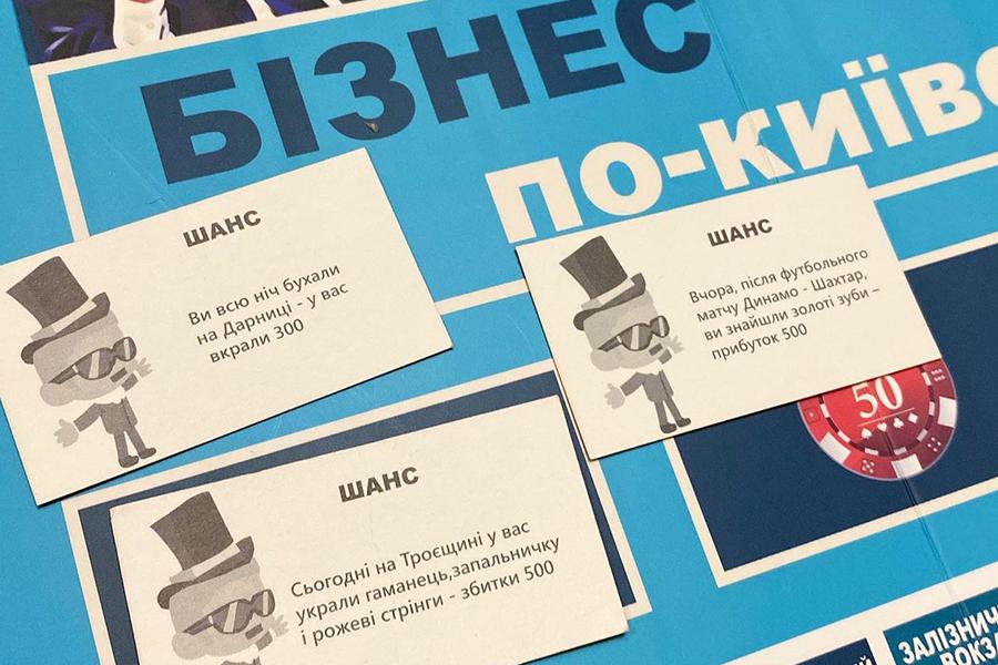 Бизнес по киевски монополия