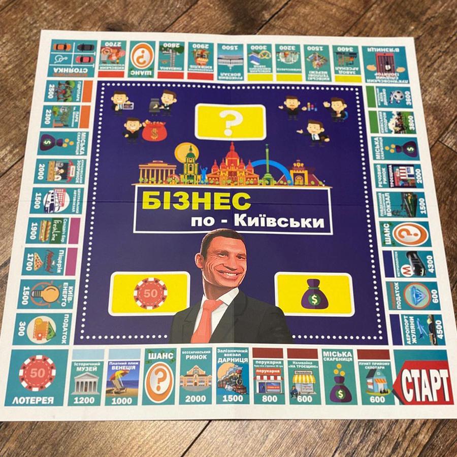 Бизнес по киевски поле 2