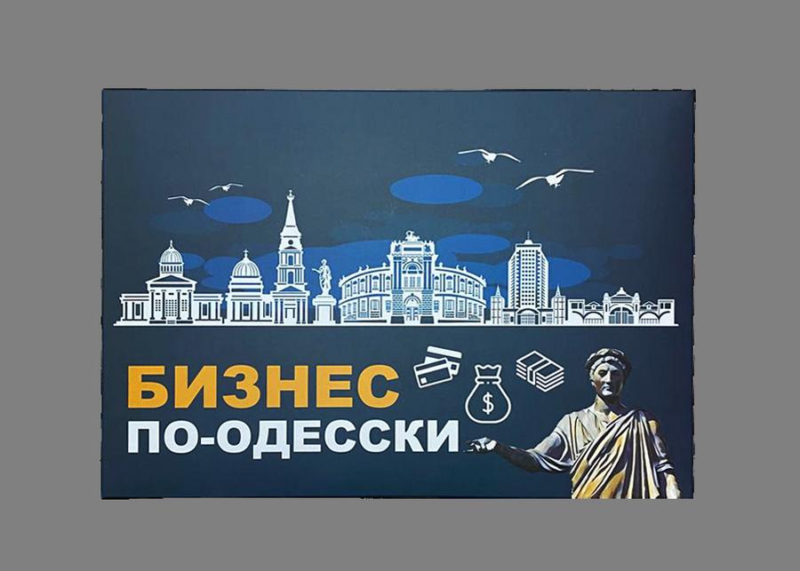 Бизнес по одесски / Одесская монополия