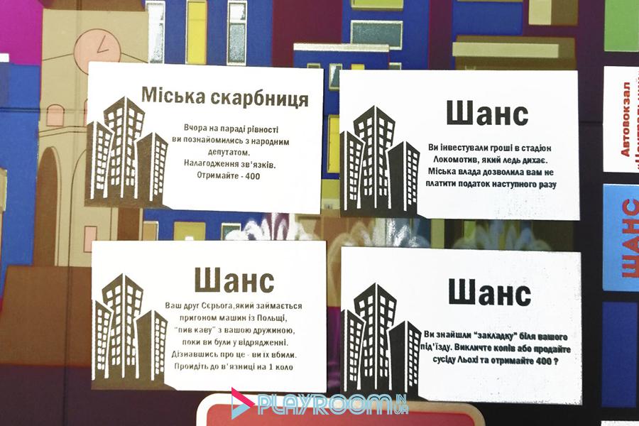 Карточки гри Бізнес по Вінницьки