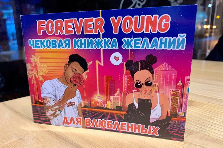 Чековая книжка для влюблённых FOREVER YOUNG