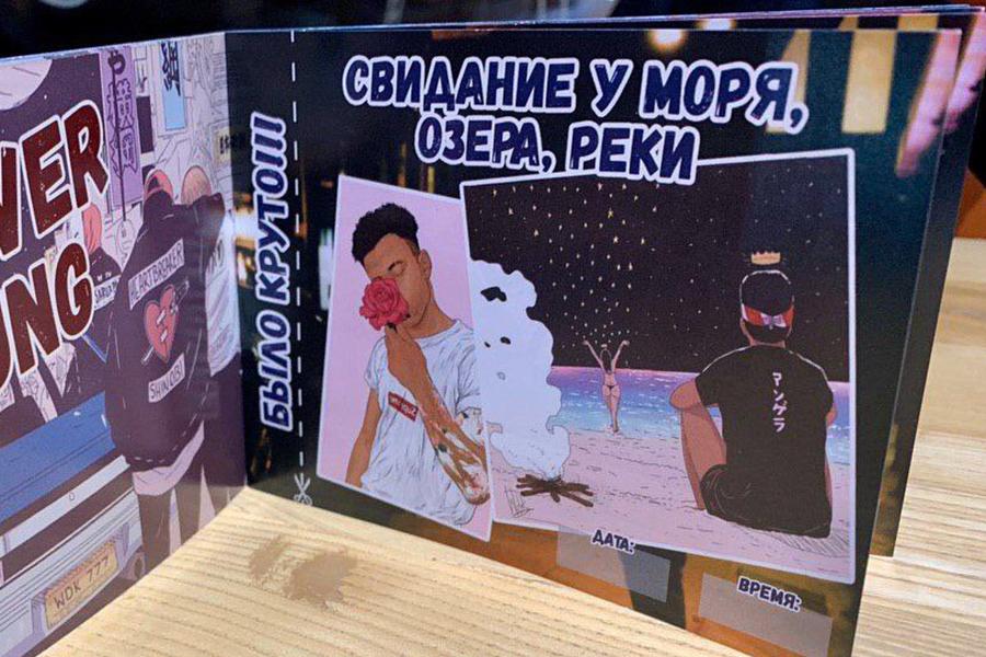 Чековая книжка для влюблённых