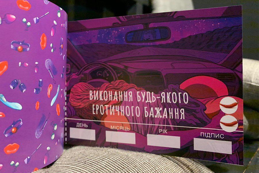 Чекова книжка бажань українською мовою