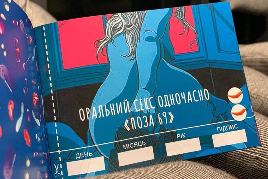 Чекова книжка бажань українською