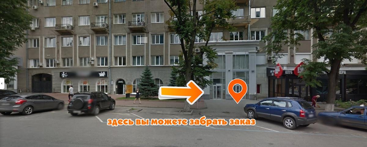 Самовывоз Харьков